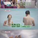 조여정, 박세현 앞에 비키니 입고 등장.. 시선 집중