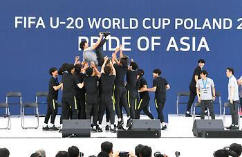 U-20 월드컵 준우승 대한민국 축구대표팀 공식 환영식