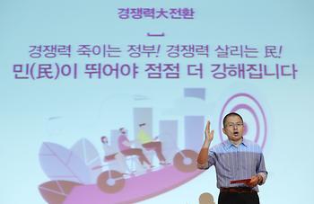 '민부론' 발표하는 자유환국당 황교안 대표
