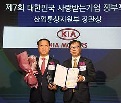 기아차, '대한민국 사랑받는기업' 산업통상자원부 장관상 수상