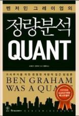 [새로나온 책] 벤저민 그레이엄의 정량분석 퀀트