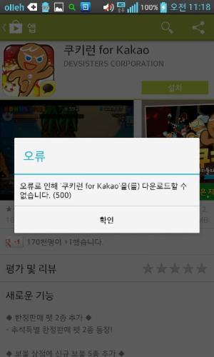 구글 플레이스토어 원인 불명 오류 500.. 네티즌 불평