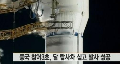 중국 창어3호 발사, 미·러 이어 달 착륙 시도