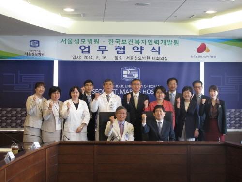 한국보건복지인력개발원 가톨릭대학교 서울성모병원과 Mou