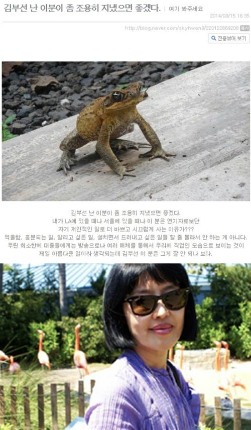 """방미 """"김부선 좀 조용히 지냈으면 좋겠다. 제발"""" 뜬금없는 비난 '왜?'"""