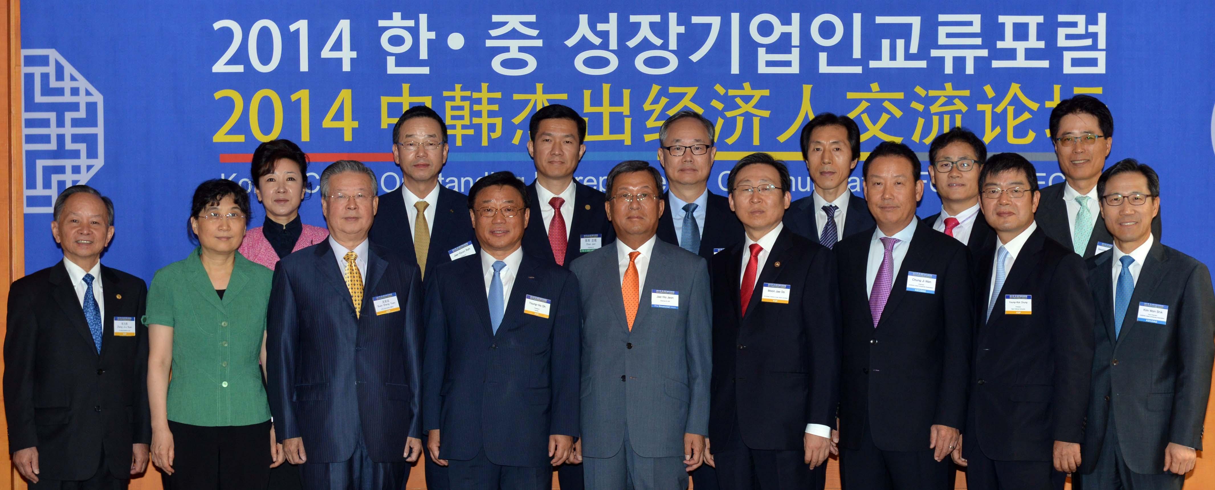 """[제2회 한·중성장기업인교류포럼] """"한국은 중국, 중국은 한국 진출.. 성장 위한 필수조건"""""""