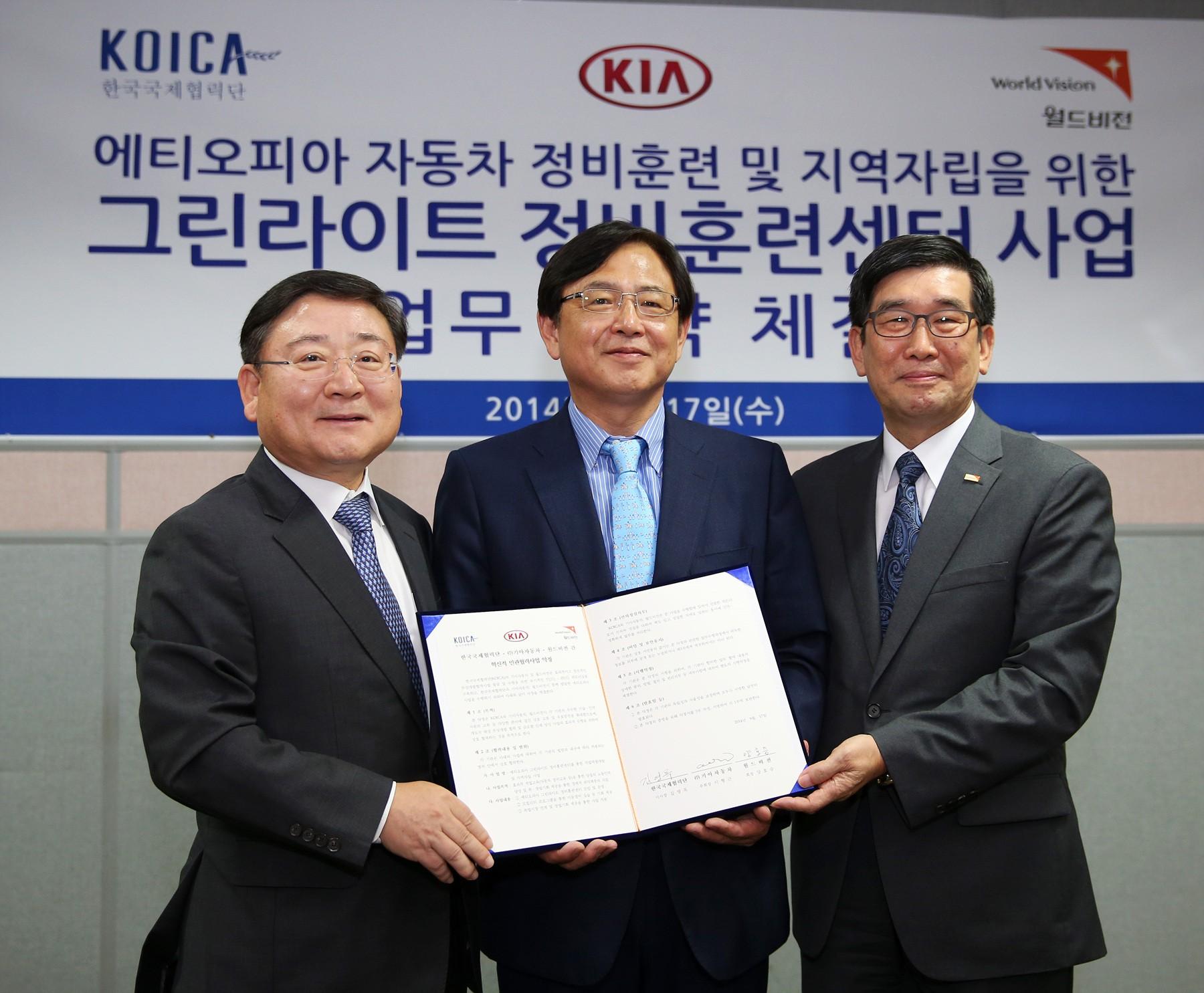 기아차-국제협력단 업무 협약