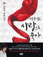 [새책] 어우동, 사랑으로 죽다