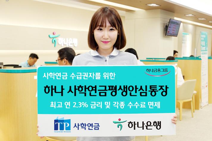 하나은행, '하나 사학연금평생안심통장'선보여