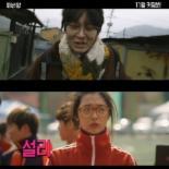 패션왕 예고편 공개, 주원-설리 제대로 망가졌다 '비주얼 쇼크'