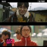 패션왕 예고편 공개, 웹툰 인물과 싱크로율 100% '주원-설리 맞아?'