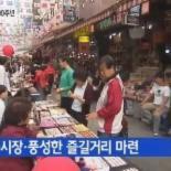 남대문 시장 600주년, 최저가 판매-특산물 직거래 다양한 행사 열려