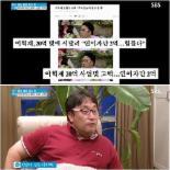 """이혁재 아파트 경매, """"빚 갚기 위해 노력중이다"""" 도대체 얼마길래?"""