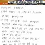 """현정화 음주운전 자필 사과문, """"자숙하고 반성하겠다"""" 선수촌장직도 사퇴"""