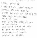 """음주운전 자필 사과문 공개한 현정화 """"스스로도 용납할 수 없는 실수"""""""