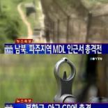 파주 총격전, 남·북한군 10분 동안 총격전 '피해 상황은?'