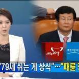 """설훈, 자니 윤 겨냥 """"79세면 쉴 나이"""" 새누리당 """"노인 폄하 발언"""" 사퇴 촉구"""