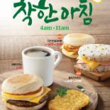 롯데리아, 아침메뉴 '착한아침' 세트 출시