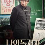영화 '나의 독재자' 배우들, 아버지에 대한 추억 각양각색