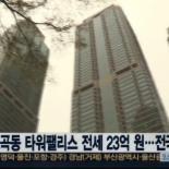 전국 최고가 전세,강남 도곡동 타워팰리스 1위 등극...무려 '23억'