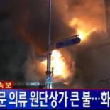 동대문 화재, 의류상가 쪽에서 발생...정확한 원인과 피해 상황 조사 중