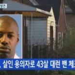 美 연쇄 살인 용의자 검거, 시신 더 있다는 진술 확보 '미제 살인 사건 해결되나?'