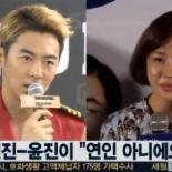 """윤진이 전진, 싱가포르 여행 목격담 '눈길'...양측 """"열애설 아니다"""" 부인"""