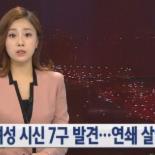 美 연쇄 살인 용의자 검거, 폐가옥 4채에서 시신 6구 발견...'충격과 공포'