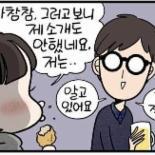 이윤창-김진, 웹툰 통해 공개 열애 암시? 네티즌 '관심↑'