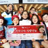 키자니아 서울, 소외계층 가족 초청 '사랑나눔' 행사