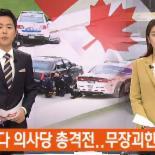 캐나다 국회의사당서 총격, 총격 괴한 현장서 사망 '범인의 정체는?'