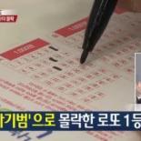 242억 로또 당첨자 사기범 전락, '그는 왜 사기범이 됐나' 5년만에 재산 탕진 사연