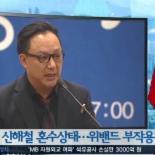 """신해철 상태 위독, 과거 위밴드 수술 후유증? 스카이병원 루머""""법적 대응 할 것"""""""