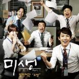 '미생', 첫 OST 장미여관 '로망' 공개 '공감 100%'
