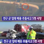 군입대 친구배웅 추돌사고, 20대 5명 전원사망 '차량은 종이처럼 구겨져'