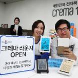 예스24, 전자책 단말기 크레마 라운지 신논현역에 오픈