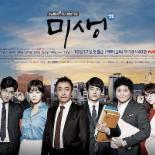 '미생' OST '내일', 31日 공개..작은 위로를 주는 노래