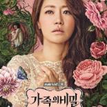 '가족의 비밀', 시청률 1% 진입, 매회 자제 기록 갱신 '대박 행렬 잇나?'