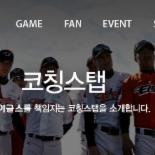 '야생마' 이상훈, 한화 코치 입단..김성근 사단 모이나