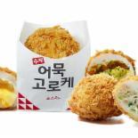 수제어묵, 콩나물 국밥.. 지역 맛집 서울서 즐긴다