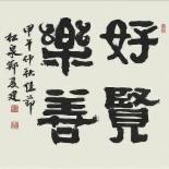 [fnart와 함께하는 그림산책] 서예 대가 송천의 호방한 필치