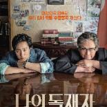 영화 '나의 독재자' 개봉 첫날 한국영화 박스오피스 1위