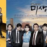 '미생', 'SNL코리아'서 패러디 '직장인 공감 개그 펼친다'