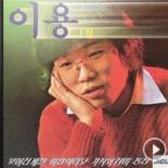 10월의 마지막 밤, 이용 '잊혀진 계절' 인기.. 명곡의 뒷 이야기 '눈길'