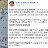 """이케아코리아 불매운동 조짐.. 서경덕 교수 """"논리적 대응 큰 힘 된다"""""""