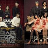 '덕수리 5형제', '장화, 홍련' 패러디 포스터 '묘한 긴장감'
