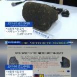 """45억 살 진주 운석, 소유자 270억 원 요구 """"일반 돌과 달라"""""""