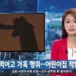 부천 어린이집 벌레 사건이 뭐길래? 관심 ↑