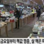 도서정가제 전면 시행, 뭐가 달라지나 봤더니.. 누리꾼 '이 정책 반댈세' 왜?