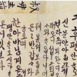 """정조 한글 편지 최초 공개, 외숙모에 보낸 한글 편지 """"어린시절 필체 봤더니... """""""